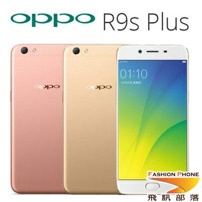 OPPO R9s Plus (6G/64G) 6吋八核心雙卡雙待手機 - 贈原廠側翻皮套+128G記憶卡