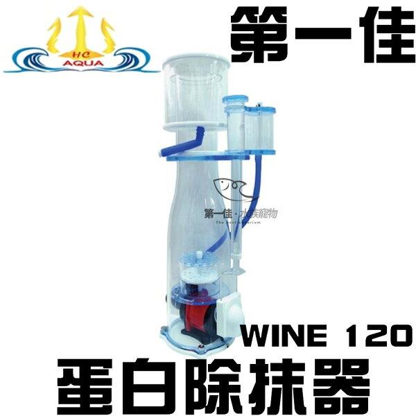 [第一佳水族寵物]台灣HCAQUA水族科技年度新款DC蛋白蛋白除抹器除沫器省電節能WINE120