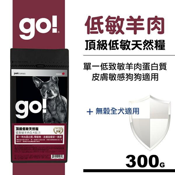 【SofyDOG】Go!低致敏羊肉無穀全犬配方300克