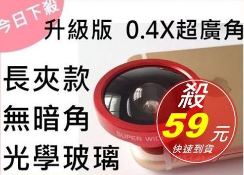(mina百貨) 昇級版 0.4X超廣角 長夾款 手機鏡頭 無黑邊 自拍神器 外接 140度廣角 C0039