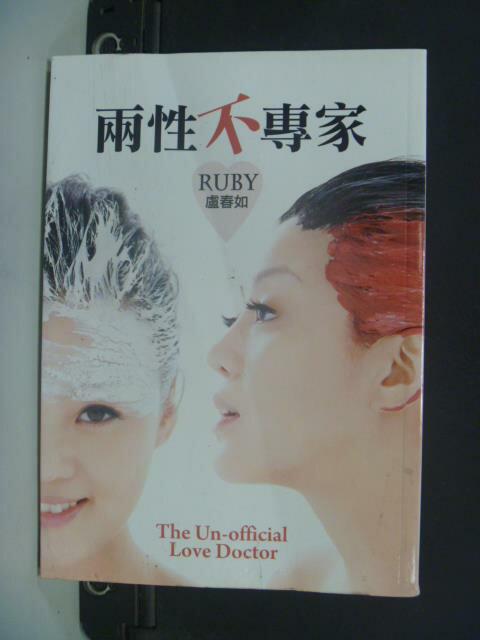 【書寶二手書T3/兩性關係_GJR】兩性不專家_RUBY盧春如