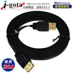 [富廉網] i-gota【愛購它】 超薄型USB 2.0 A公- A母 電腦傳輸線(3M)