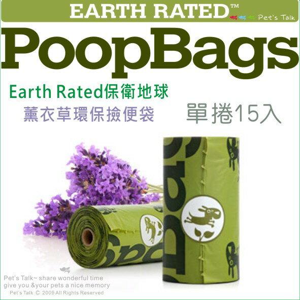 Earth Rated保衛地球薰衣草環保撿便袋補充包/單捲-15個 Pet