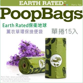 Earth Rated保衛地球薰衣草環保撿便袋補充包/單捲-15個 Pet\