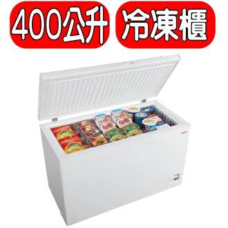 《特促可議價》HERAN禾聯【HFZ-4061】冷凍櫃《400公升》