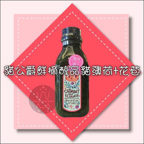 貓狗樂園 Canary|貓公爵~鮮摘醇品貓薄荷 花苞~55g| 245