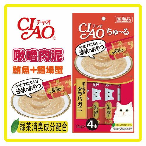 【日本直送】CIAO 啾嚕肉泥-鮪魚+鱈場蟹 14g*4條 SC-108-70元>可超取(D002A64)