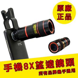 【酷創意】長夾(8x) 8倍手機望遠鏡頭(通用款) 盒裝 夾式 手機 平板 iphone456 HTC SONY 三星