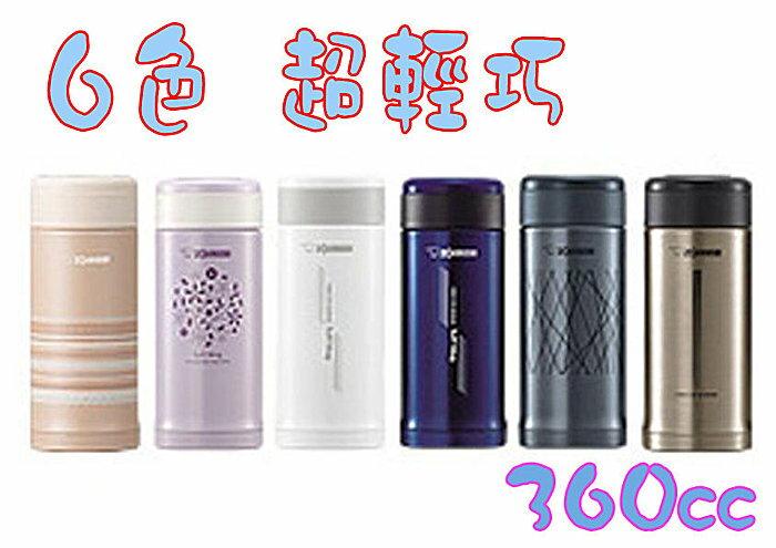 【酷創意】ZOJIRUSHI象印360ML不鏽鋼真空保溫杯 不銹鋼真空保溫瓶(SM-AFE35)