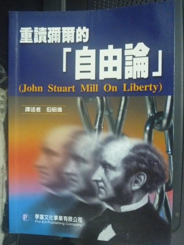 【書寶二手書T2/政治_IDB】重讀彌爾的自由論_但昭偉
