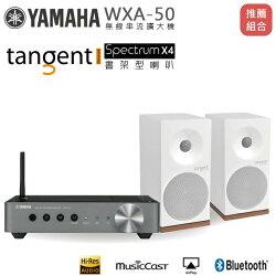 HI-RES 推薦組合 ★ YAMAHA WXA-50 擴大機 + TANGENT X4 書架型喇叭/白色 公司貨 0利率 免運