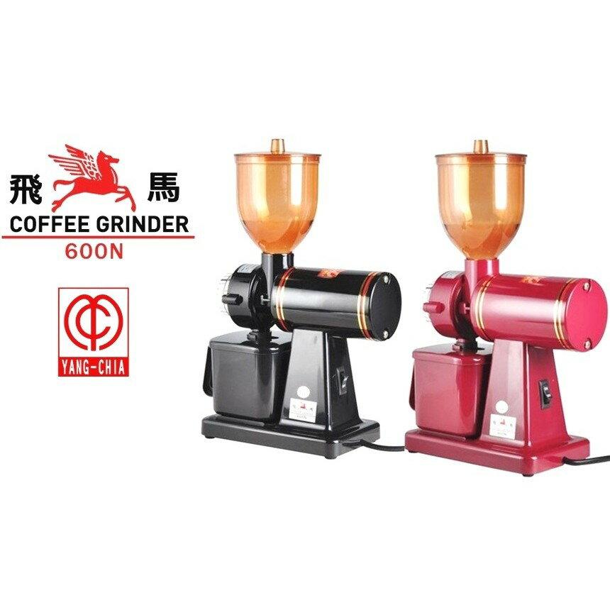 【沐湛咖啡】 超取免運 楊家 小飛馬 平刀 600N 電動磨豆機 黑/紅兩色 現貨 咖啡磨豆機 贈清潔毛刷