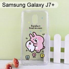 卡娜赫拉空壓氣墊軟殼[蹭P助]SamsungGalaxyJ7+J7Plus(5.5吋)【正版授權】