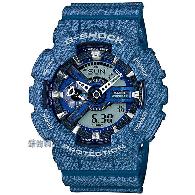 【錶飾精品】現貨 卡西歐CASIO G-SHOCK牛仔丹寧系列 GA-110DC-2ADR 藍 全新原廠正品 生日情人禮品