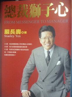 【書寶二手書T1/財經企管_LNO】總裁獅子心:嚴長壽的工作哲學_嚴長壽