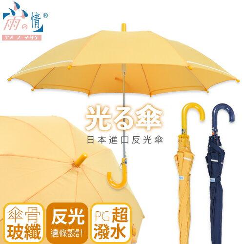日本進口光?傘(童傘) 防潑水/迷你長傘/防風/童傘/反光邊條-台灣雨之情