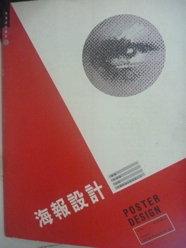 【書寶二手書T8/廣告_WFV】海報設計_原價960_靳埭強
