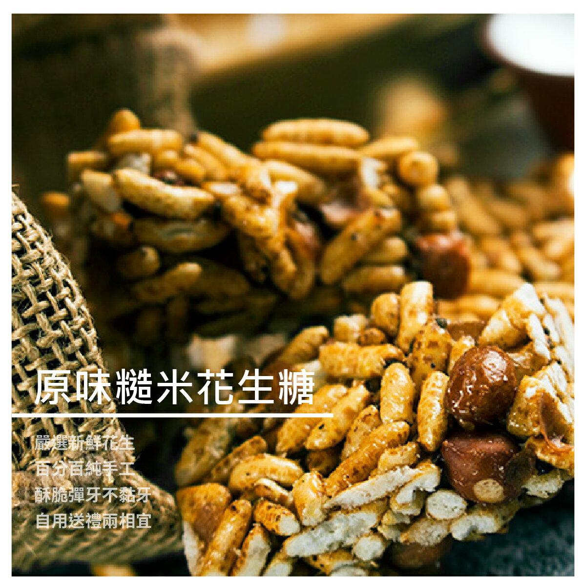 【富幼糙米香花生糖】原味糙米花生糖220g/包