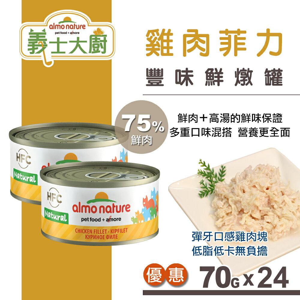 優惠券免費送 最高折$350【SofyDOG】義士大廚雞肉鮮燉罐-雞肉菲力70g(24罐)