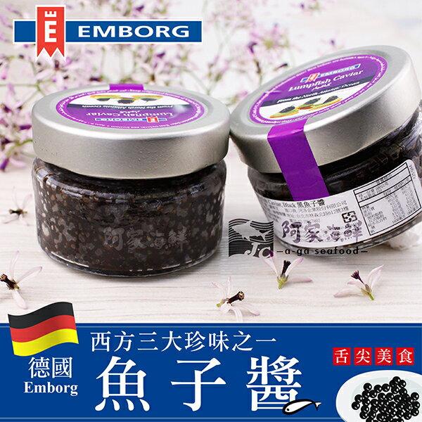 德國Emborg【黑魚子醬】LumpfishCaviar-Black(100g±10%瓶)