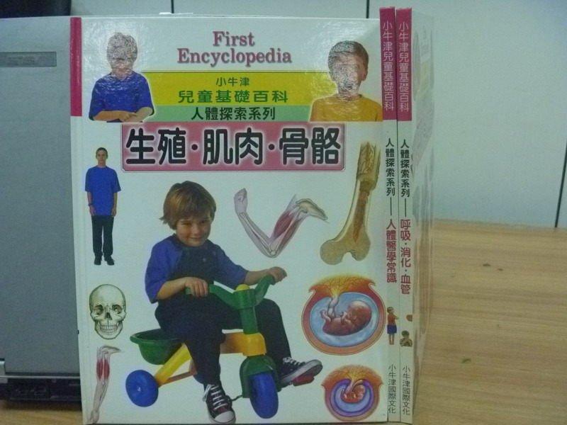 【書寶二手書T2/少年童書_ZIN】小牛津兒童基礎百科-生殖肌肉骨骼_人體醫學常識等_3本合售