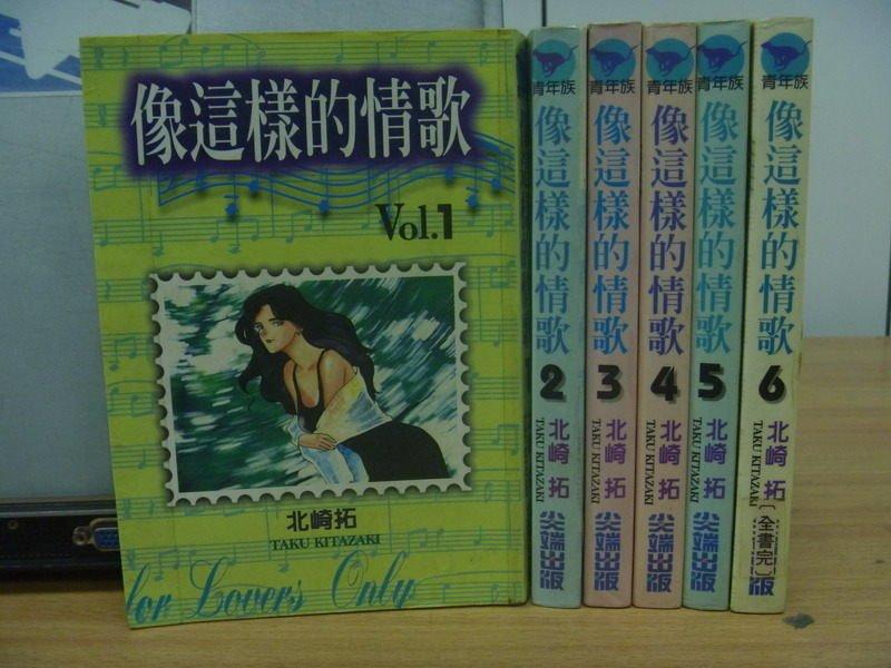 【書寶二手書T2/漫畫書_YKW】像這樣的情歌_1~6集合售_北崎拓