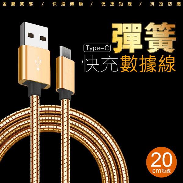 金屬彈簧合金數據線手機數據線USB充電線安卓TYPE-C快充線2.4A雙面USB-C線長20公分支援快充QC2.03.0