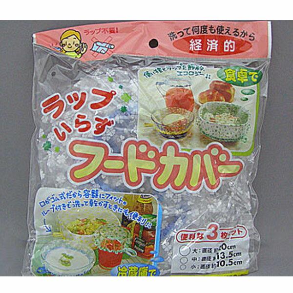 BO雜貨【SV8042】日本 優質EVA 食品保鮮袋 家用廚房冰箱保鮮膜 碗套 可重複使用