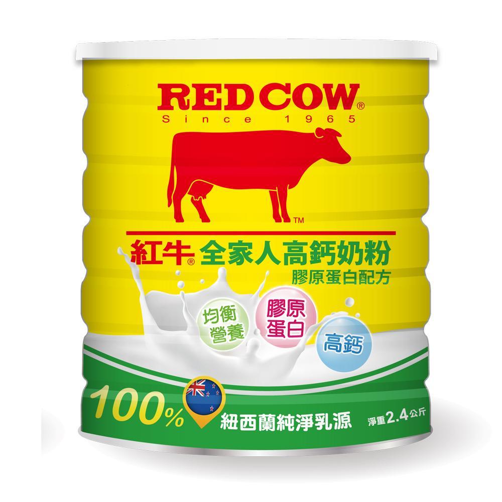 健康之星【紅牛】全家人高鈣營養奶粉 膠原蛋白配方 2.4kg