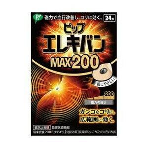 日本原裝易利氣磁力貼磁石MAX20024粒(約2000高斯)-一九九六的夏天