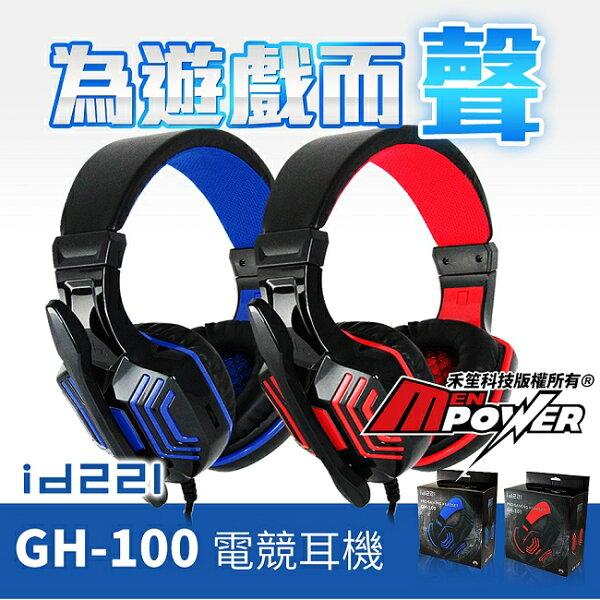 【免運費】id221GH100電競耳機遊戲耳機頭戴式耳機全罩耳罩式電腦電玩耳機麥克風GH-100【禾笙科技】