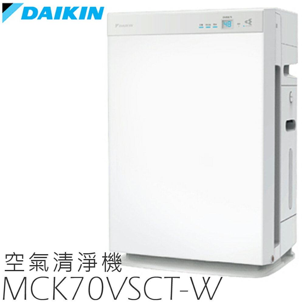結帳現折 ▶ DAIKIN 大金 空氣清淨機 MCK70VSCT-W 最大適用15.5坪 美肌保濕