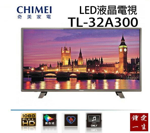 奇美32吋液晶電視 TL-32A300