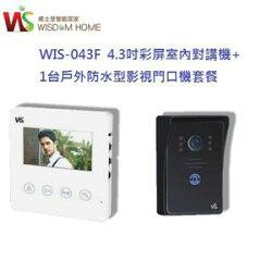 【2018.8  智慧居家最新商品】WISDOM威士登WIS-043F 1台4.3吋彩屏室內對講機+1台戶外防水型影視門口機套餐組