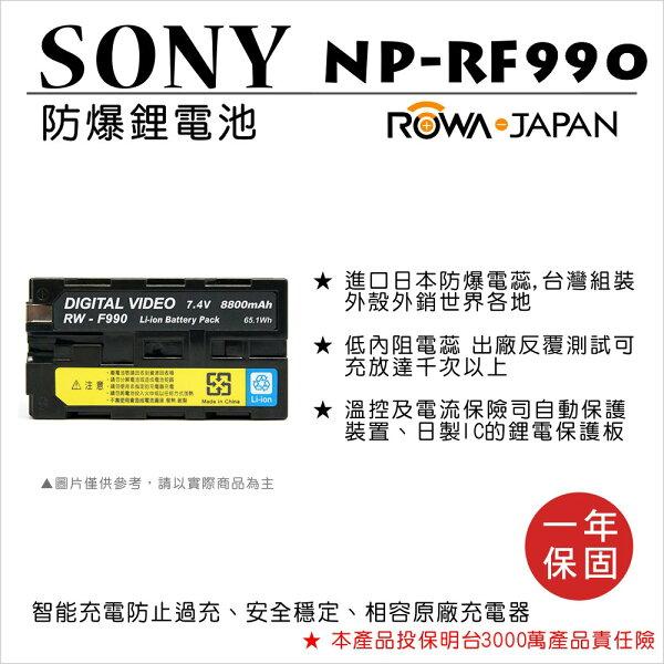 攝彩@樂華FORSONYNP-F990鋰電池NPF990F990一年保固DSC-S780W190