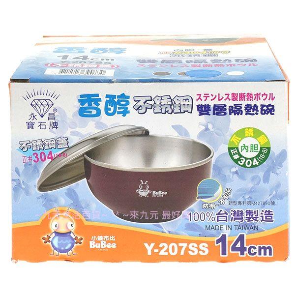【九元生活百貨】香醇雙層隔熱碗/14cm不鏽鋼蓋 Y-207SS #304不鏽鋼 防燙
