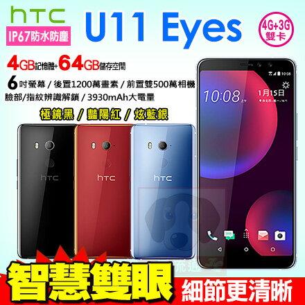 HTC U11 EYEs 6吋 4G/64G 八核心 智慧型手機 免運費