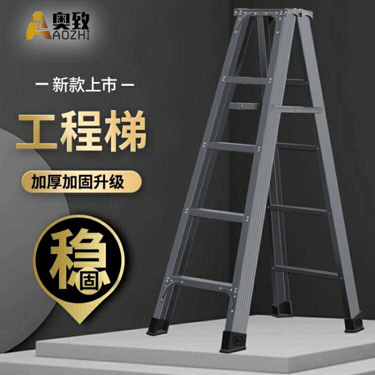 梯子工程梯家用加厚摺疊人字梯加厚室內多功能便攜合梯扶梯五步梯