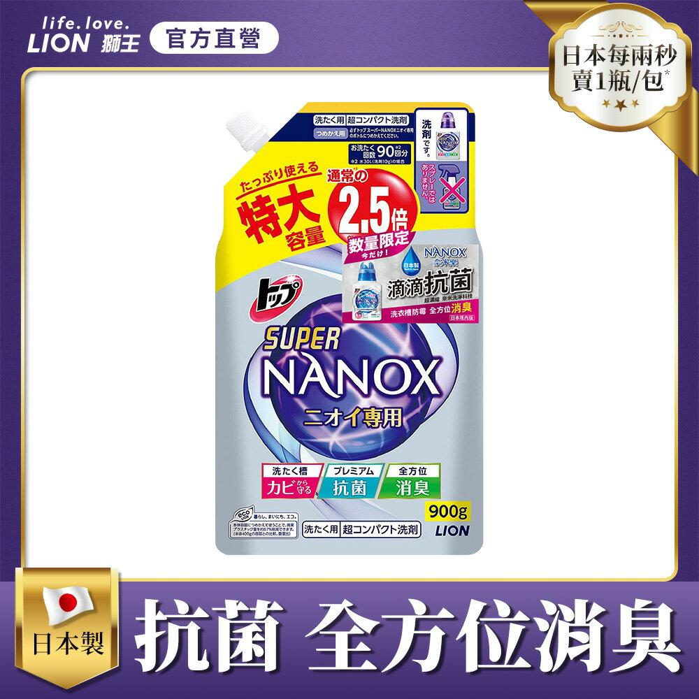 日本獅王LION 奈米樂超濃縮洗衣精補充包 抗菌 (900gx12入) 箱購│9481生活品牌館