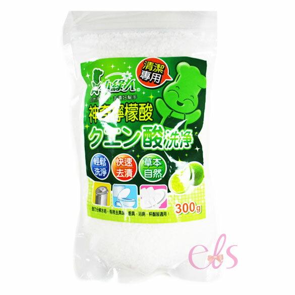 小綠人 神奇檸檬酸(袋裝) 300g ☆艾莉莎ELS☆