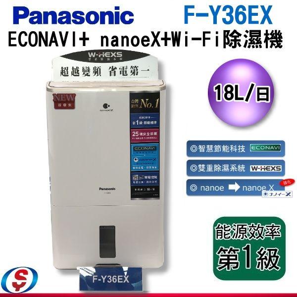 可議價【信源電器】 18公升 Panasonic 國際牌高效型雙除濕+清淨除濕機F-Y36EX