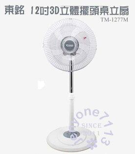 台灣製造【東銘】12吋3D立體擺頭桌立扇(TM-1277M)