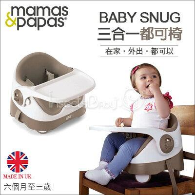 ✿蟲寶寶✿【英國mamas&papas】在家、外出、都可以。三合一都可椅-暖灰棕(六個月至三歲)《預,11月到貨》
