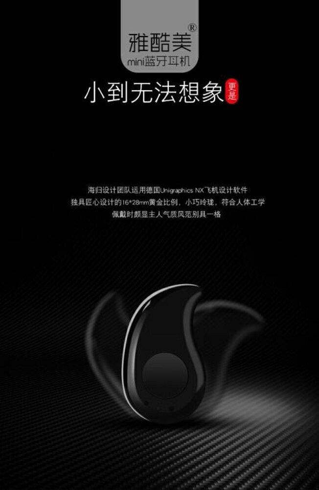 mini隱形無線藍芽耳機迷你掛耳式超小車載運動耳塞4.1微型頭戴式超長待機 智聯 雙12購物節