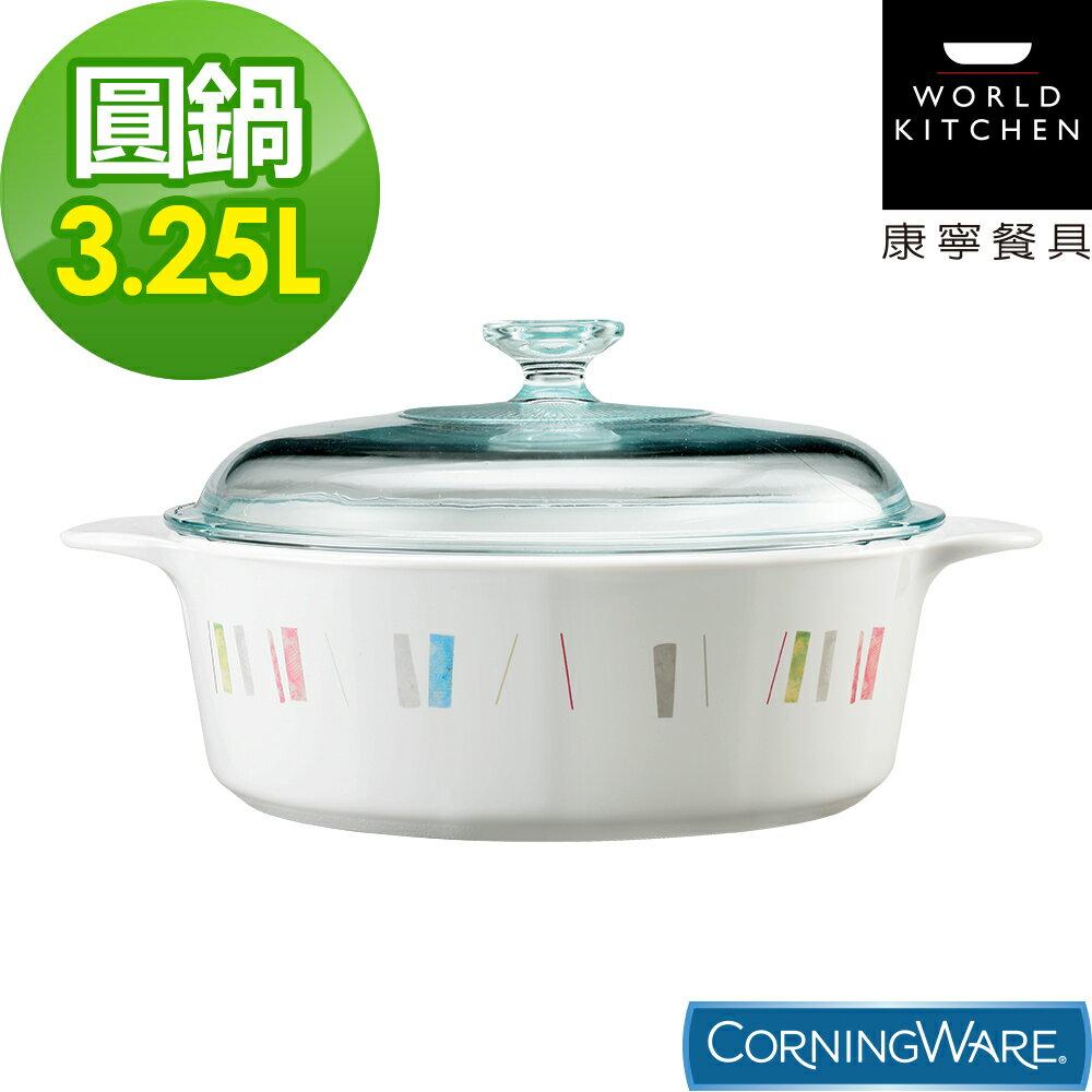 【美國康寧Corningware】3.25L圓形康寧鍋-自由彩繪