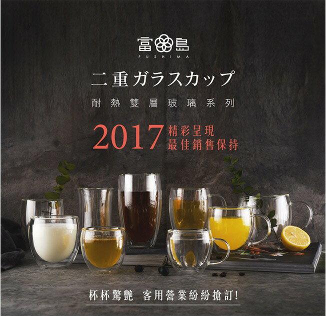 【FUSHIMA 富島】Soda系列雙層耐熱玻璃杯235ML