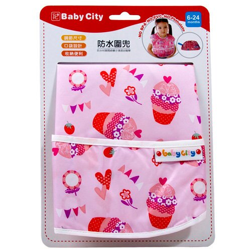 【點數下單送咖啡】Baby City娃娃城 - 防水圍兜(6-24M) 紅色杯子蛋糕 2