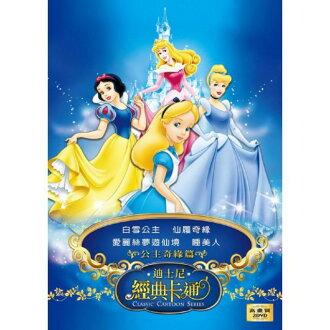 *babygo*迪士尼經典卡通公主奇緣篇 高畫質DVD