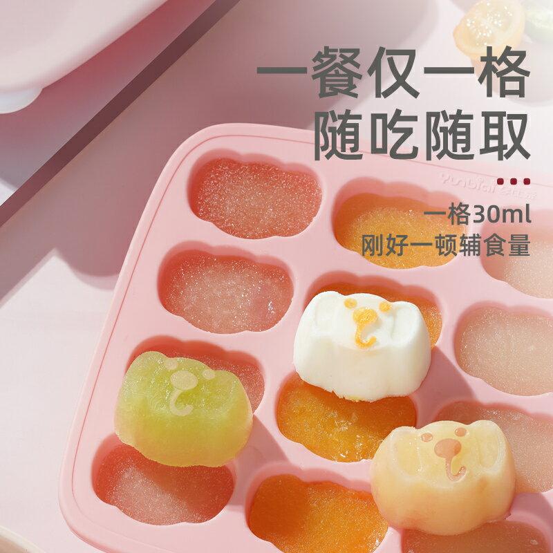 冰塊盒 寶寶輔食盒兒童輔食蒸糕模具硅膠冰格家用自製冷凍盒儲存分格保鮮『XY16153』
