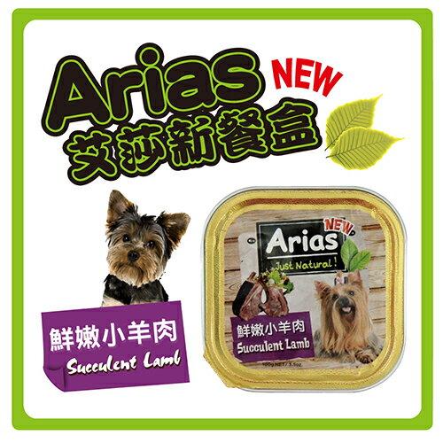 【力奇】新艾莎餐盒 鮮嫩小羊肉-100g-30元【新包裝】 可超取(C181B11)